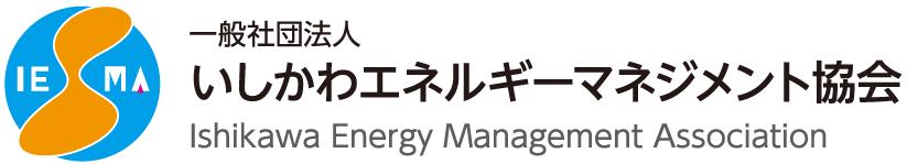 一般社団法人いしかわエネルギーマネジメント協会