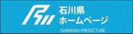 石川県庁(外部リンク)