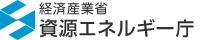 資源エネルギー庁(外部リンク)